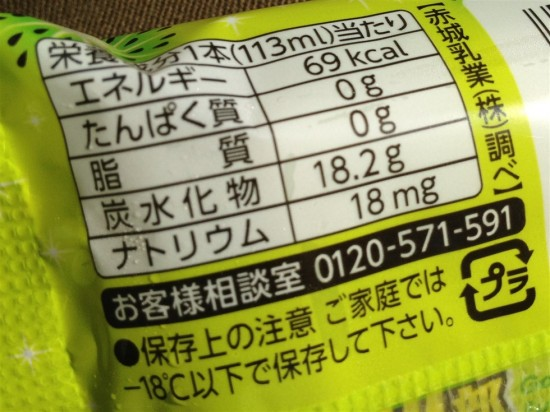 ガリガリ君 キウイ味のカロリー・栄養成分