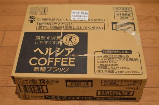 ヘルシアコーヒー30本セット