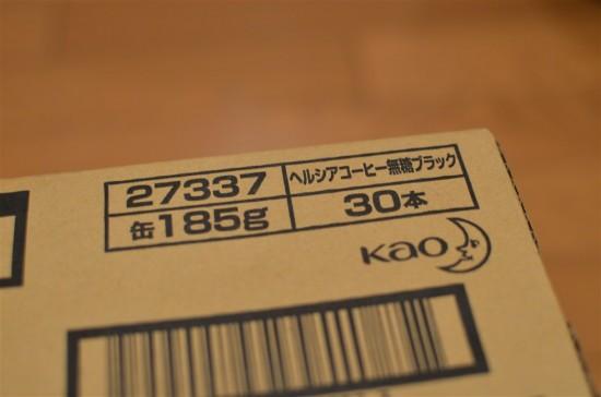 185ml入りのヘルシアコーヒー無糖ブラックが30本入り