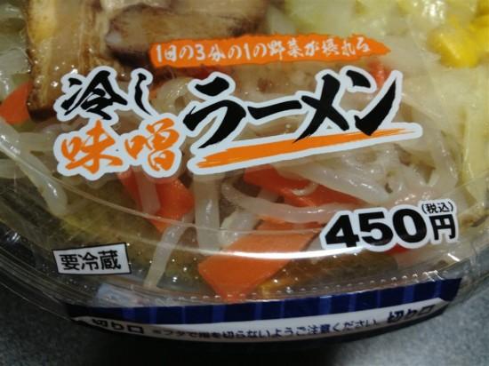 冷し味噌ラーメン