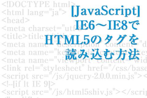 [JavaScript] IE6~IE8でHTML5のタグを読み込む方法