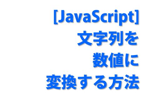 [JavaScript] 文字列を数値に変換する方法