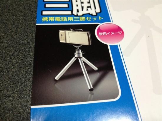 固定ユニットに携帯やスマホを固定し、三脚に取り付けて使用