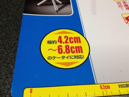 固定ユニットは幅約4.2cm~6.8cmの幅まで対応