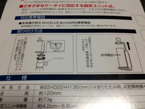 携帯電話用三脚ユニットの取り付け方法