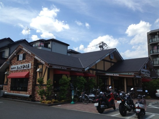 JR横浜線・中山駅から徒歩5分程の距離にある『コメダ珈琲店 横浜中山店』