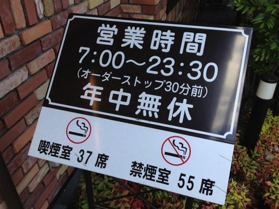 営業時間は7:00~23:30で年中無休。座席数は92席で、禁煙席が55席、喫煙席が37席。