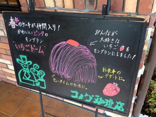 入り口には春のケーキ『いちごドーム』の紹介