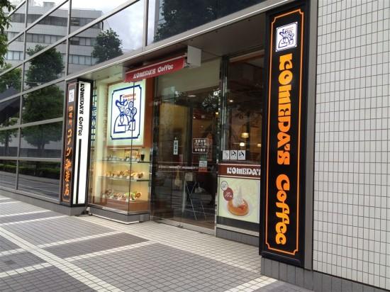 横浜駅から徒歩○分程の場所にある『コメダ珈琲 横浜西口北幸店』