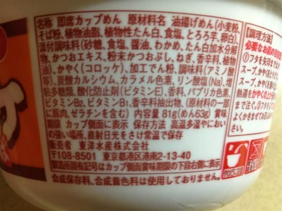 内容量は81gで、そのうち麺が63g