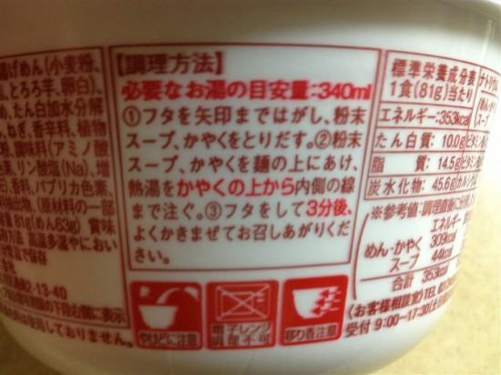 かやく(フリーズドライのコロッケ)の上から熱湯を注ぐ調理方法がポイント