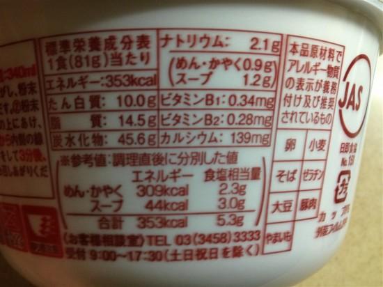 マルちゃん『ほくほくのコロッケそば』のカロリー・栄養成分