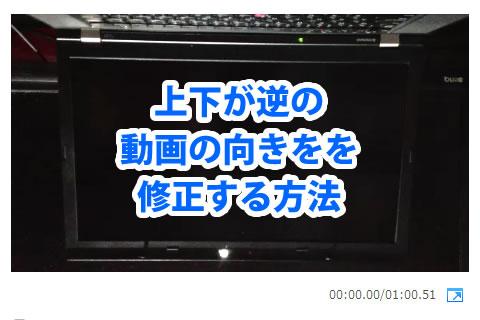 上下が逆の動画の向きをを修正する方法