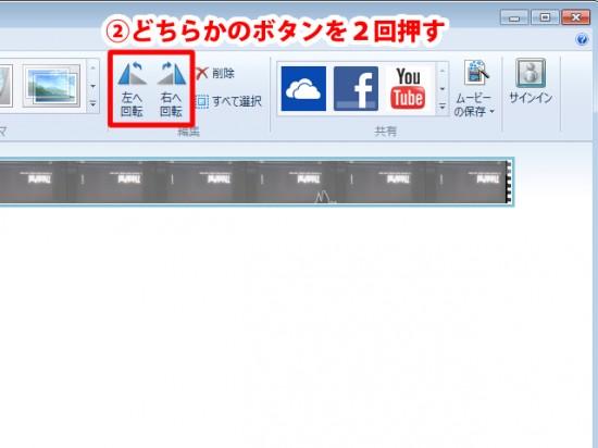 動画の読み込み完了後、右上の方にある『左へ回転』もしくは『右へ回転』というボタンのどちらかを2回押して180度回転させます
