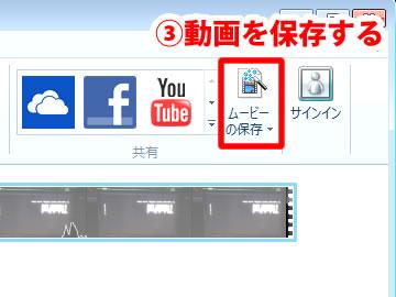 プレビュー画面で正常に再生される事を確認したら、右上の『ムービーの保存』ボタンを押して動画を保存します
