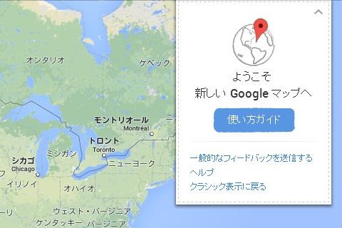 新しくなったGoogleマップを試してみた