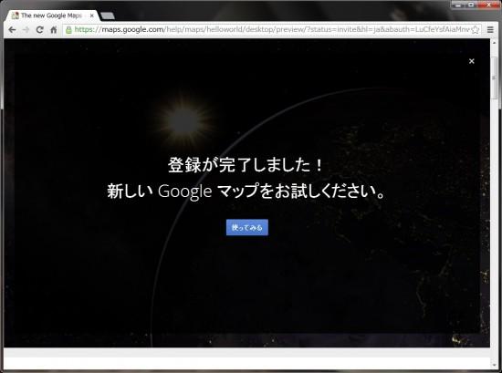 新しくなったGoogleマップ