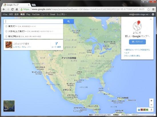 新しいGoogleマップを開くとこの様な感じ