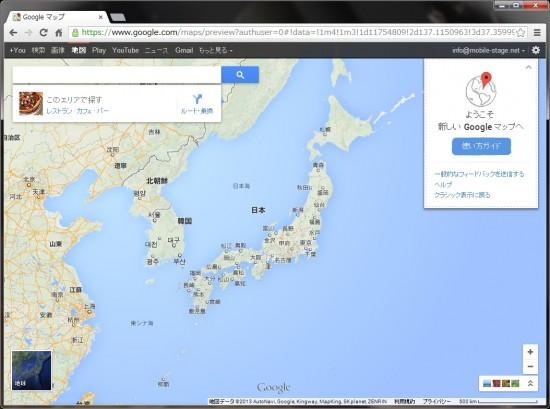 新しいGoogleマップで日本を表示したところ