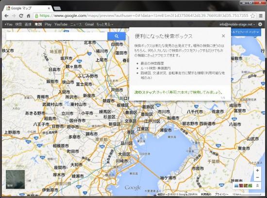 新しいGoogleマップからは地図の上に検索ボックスが表示されています