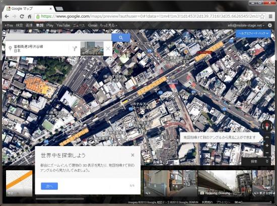 新しいGoogleマップの航空写真モード