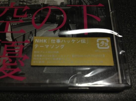 NHK『仕事ハッケン伝』のテーマソング