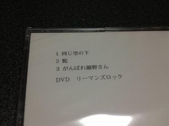 高橋優『同じ空の下』の収録曲