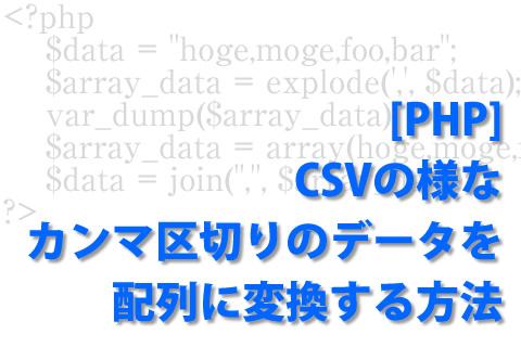 [PHP] CSVの様なカンマ区切りのデータを配列に変換する方法