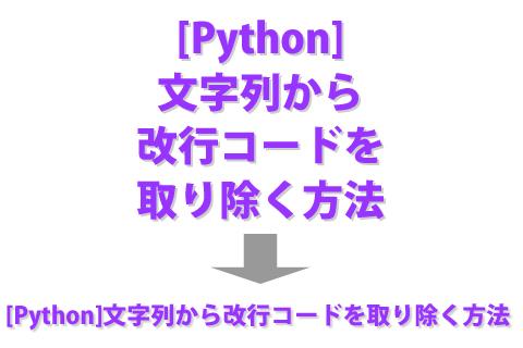 [Python] 文字列から改行コードを取り除く方法