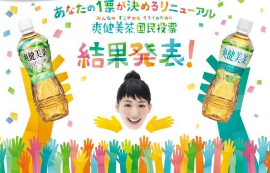 『爽健美茶 国民投票』の結果発表!