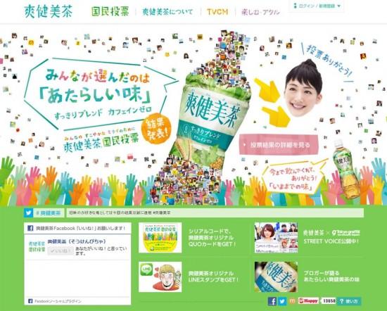 『爽健美茶 国民投票』の結果発表