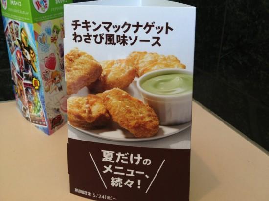 チキンマックナゲット わさび風味ソース