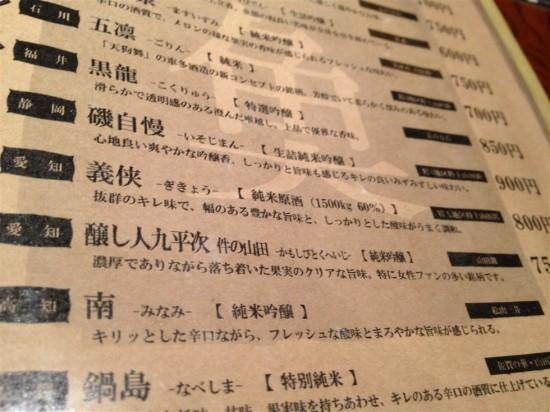 醸し人九平次(かもしびとくへいじ)