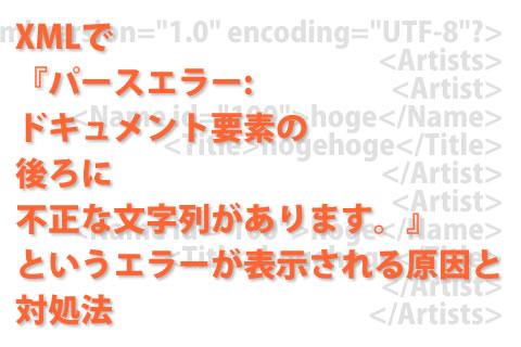 XMLで『パースエラー:ドキュメント要素の後ろに不正な文字列があります。』というエラーが表示される原因と対処法