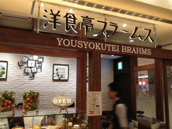 『武蔵小杉東急スクエア』の4階にある『洋食亭ブラームス』