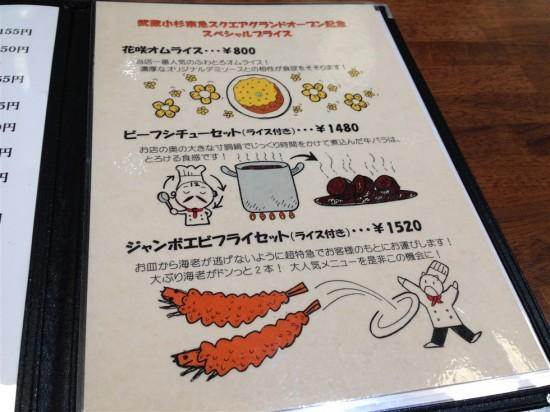 武蔵小杉東急スクエアグランドオープン記念で花咲オムライスやビーフシチューセット、ジャンボエビフライセットなどがスペシャルプライスで提供