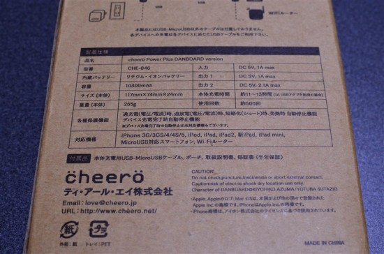 cheero Power Plus DANBOARD versionの製品仕様