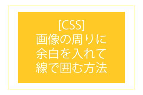 [CSS] 画像の周りに余白を入れて線で囲む方法