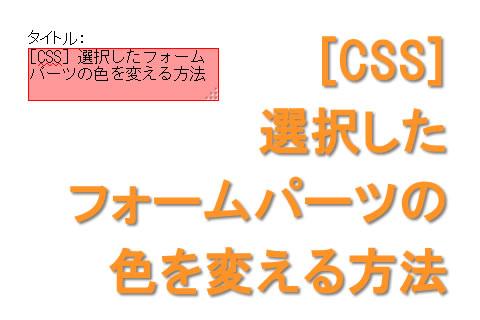[CSS] 選択したフォームパーツの色を変える方法