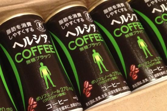 ヘルシアコーヒーの体験モニターに当選
