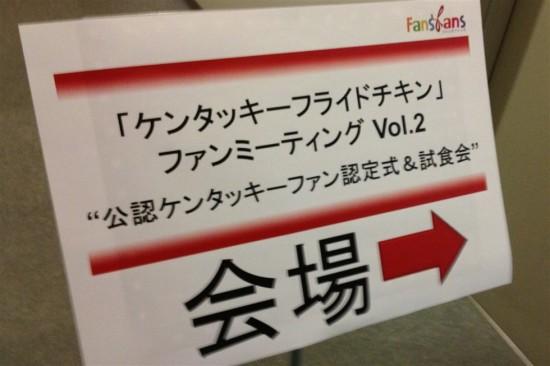 場所は恵比寿にある『日本ケンタッキー・フライド・チキン株式会社 本社』