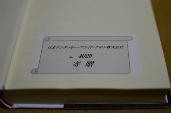 『カーネルサンダース自伝』にはこの様なシリアルナンバー入り!
