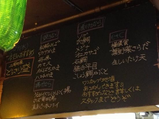 店内の黒板にはその日のオススメが書かれています