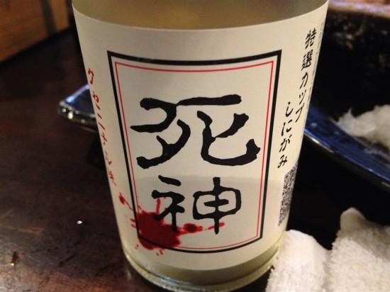 ワンカップ地酒『死神』