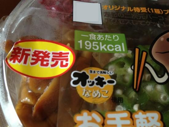 一食あたり195kcal