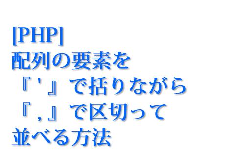 [PHP] 配列の要素を『'』で括りながら『,』で区切って並べる方法