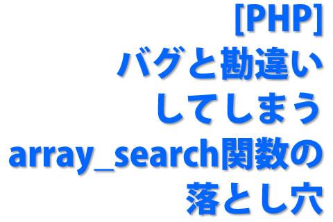 [PHP] バグと勘違いしてしまうarray_search関数の落とし穴