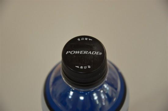 『POWERADE FUELX(パワーエイド フューエルエックス)』のキャップ