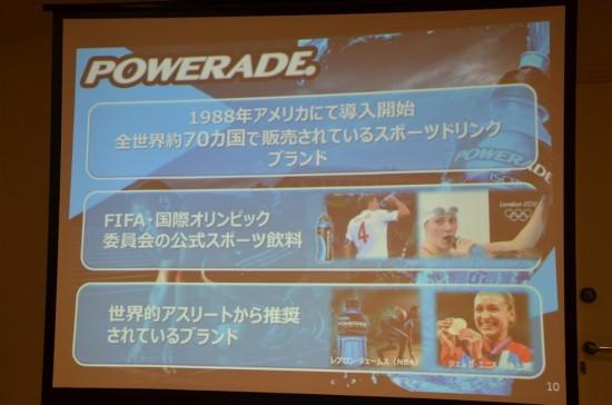 パワーエイドは1988年にアメリカで導入が開始され、現在では全世界の約70カ国で販売されているスポーツドリンクブランド