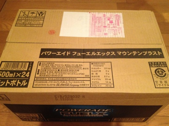 『POWERADE FUELX』ワンケース